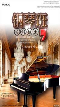 钢琴班培训招生扁平化风格