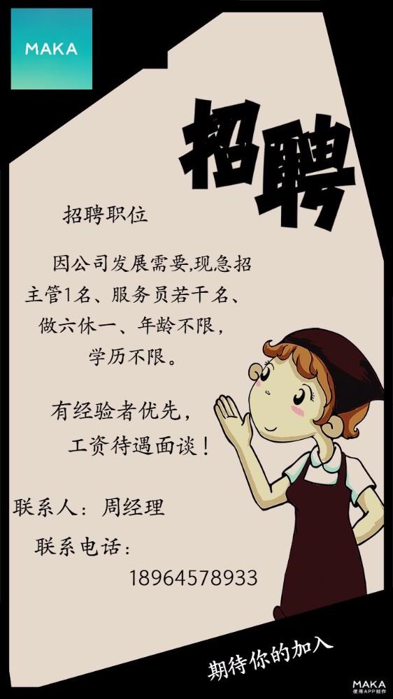 餐饮业卡通宣传招聘海报