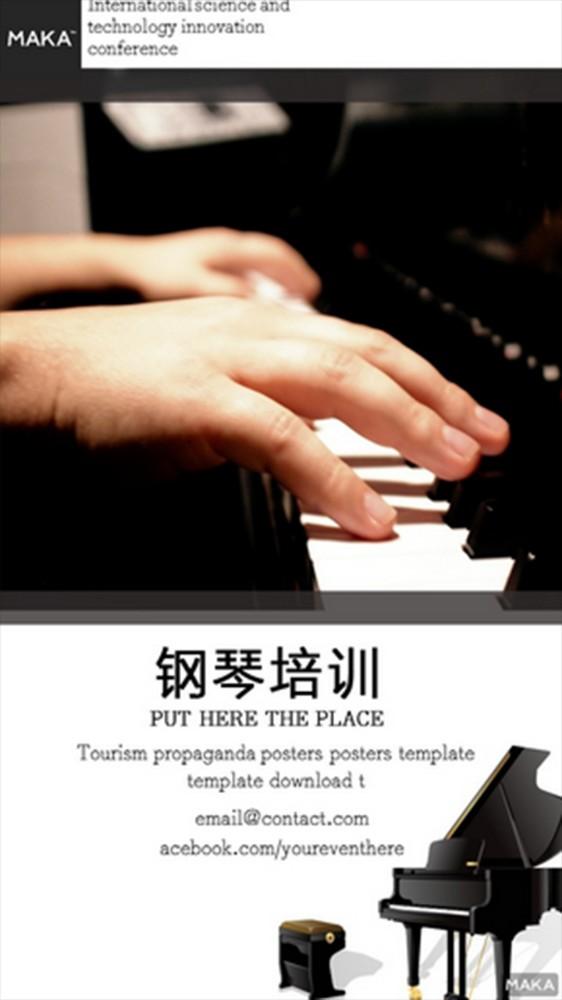 简约钢琴艺术培训班招生宣传海报