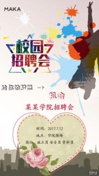 青春活力校园招聘海报