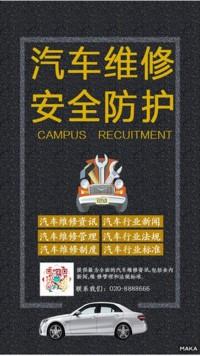 汽车维修资讯行业资讯商铺宣传海报