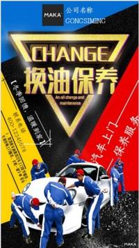 汽车维修保养商铺宣传海报