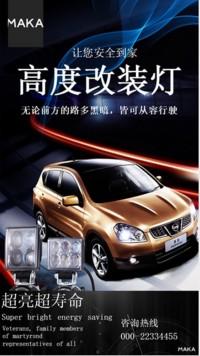 简约汽车销售宣传海报