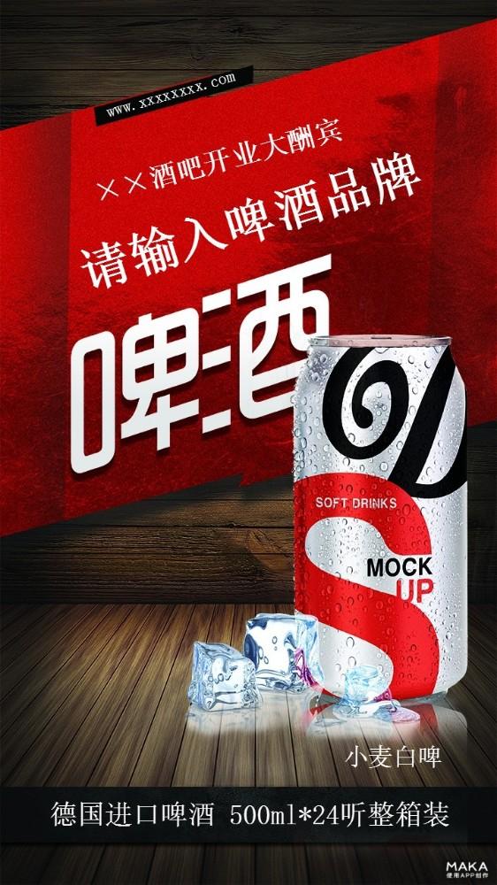 酒吧开业啤酒展示宣传海报