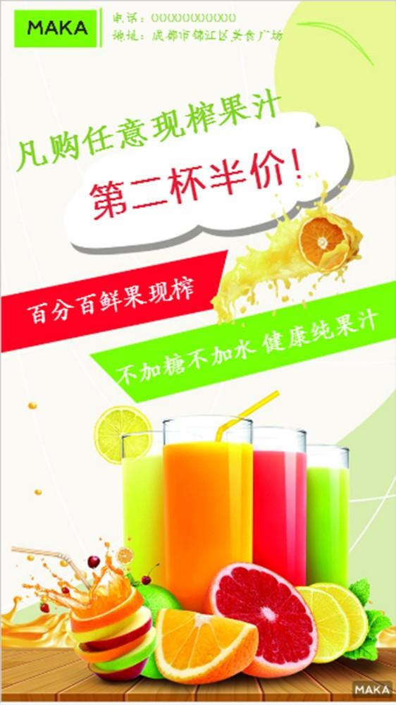 夏季水果汁宣传海报