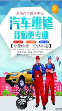 汽车维修中心宣传海报