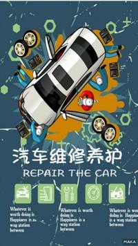汽车维修养护美容宣传海报卡通风格