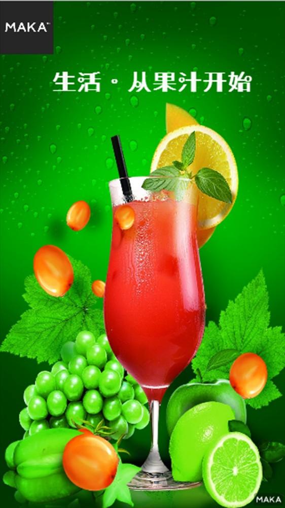 饮品店果汁宣传海报