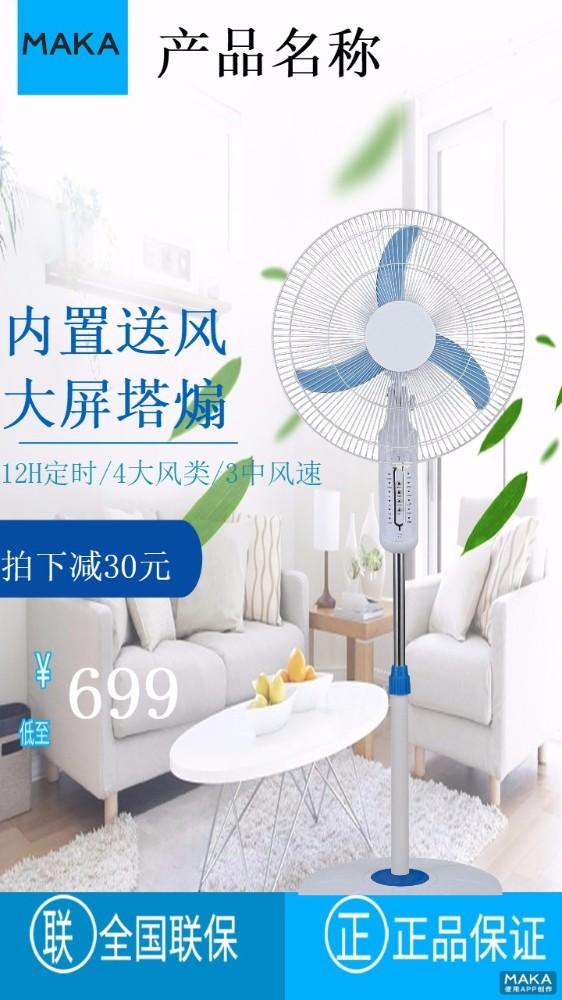 夏季清凉风扇新品上市宣传推广海报