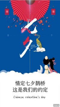 七夕情人节鹊桥海报