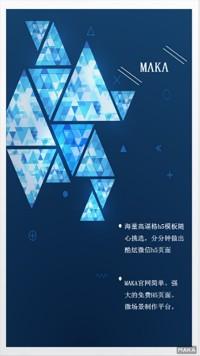 蓝色简约风车三角形几何宣传海报