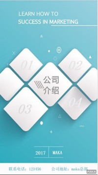 蓝色几何公司介绍海报