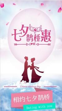七夕约会鹊桥情人节海报