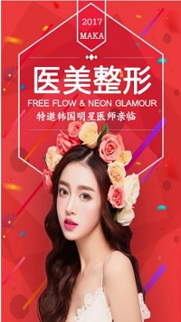 韩国医美整形甜美风格海报