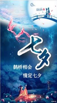 七夕中国风水墨风鹊桥情人节海报