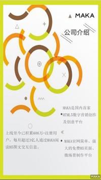 几何圆圈设计感公司介绍海报