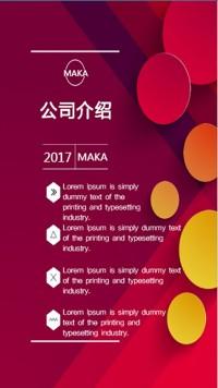酒红色圆圈立体风格公司介绍海报
