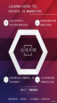 红色紫色渐变几何水波纹公司介绍海报