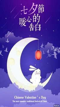 蓝色七夕月亮月兔情人节节日海报