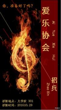 音乐协会招新海报