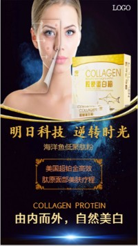 保健美容产品海报