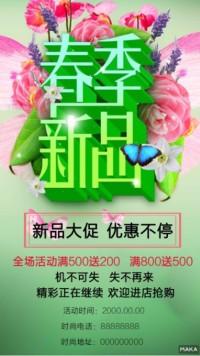 春季新品 促销海报