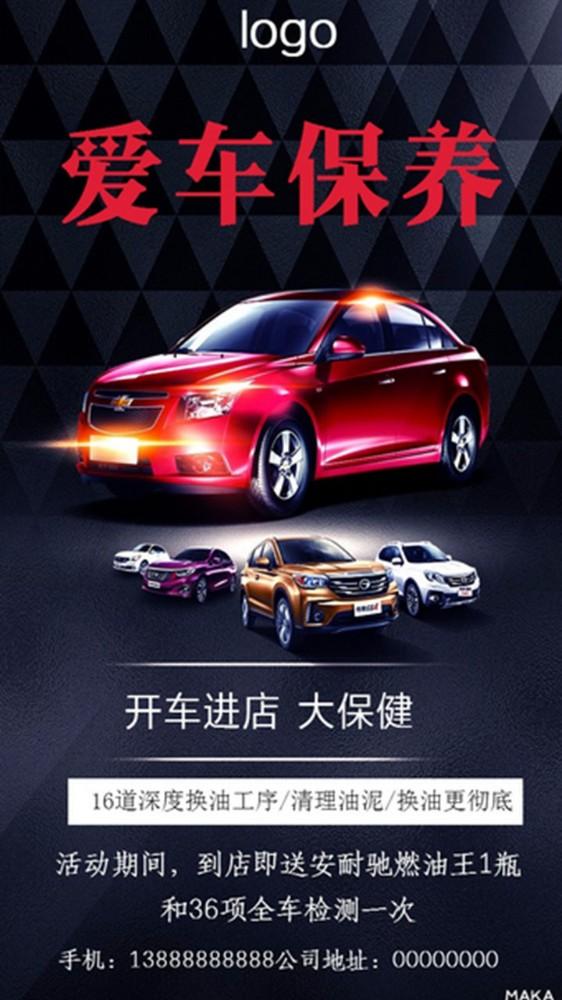 汽车保养海报