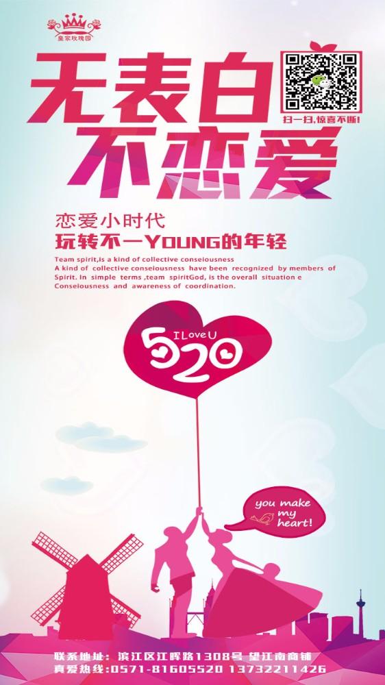 情人节520海报