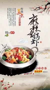 菜谱宣传海报