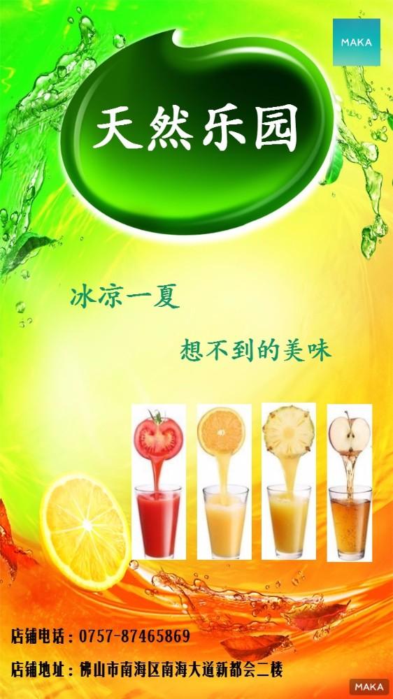 果汁商铺产品推销与宣传