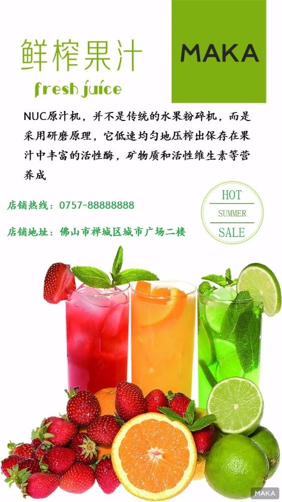 鲜榨果汁产品宣传