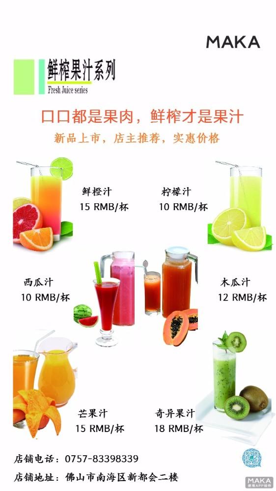 鲜榨果汁系列新品上新推广