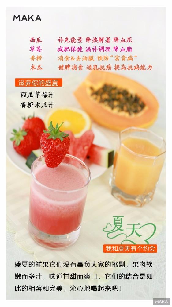 果汁产品宣传图