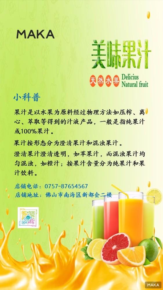 天然水果果汁产品宣传介绍