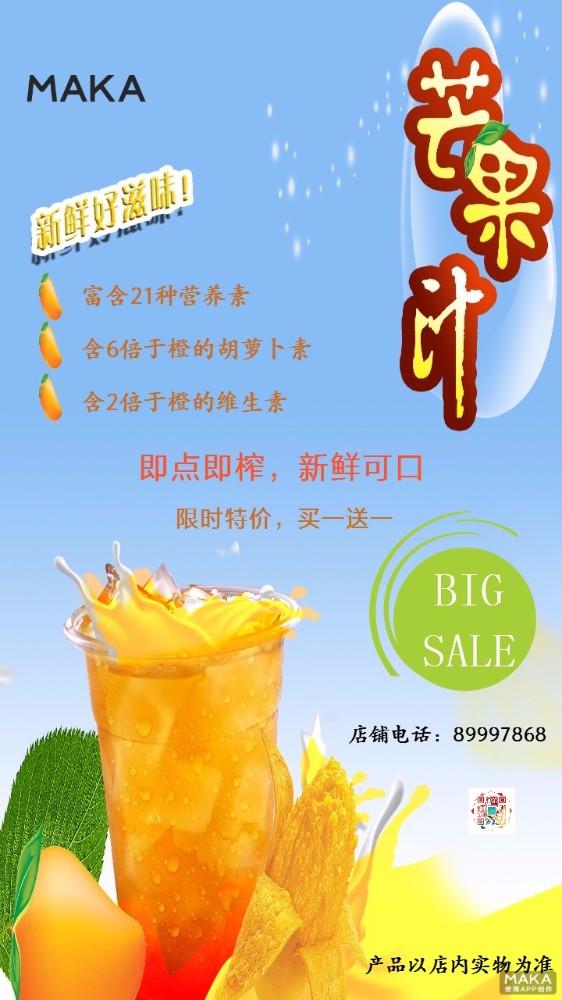 芒果汁产品推广大促销