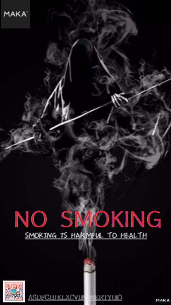 香烟公益宣传海报