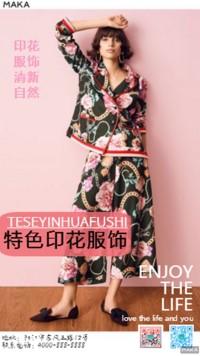 特色印花服饰宣传海报