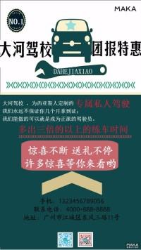 大河驾校宣传海报