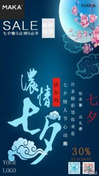 七夕沃尔玛促销宣传海报