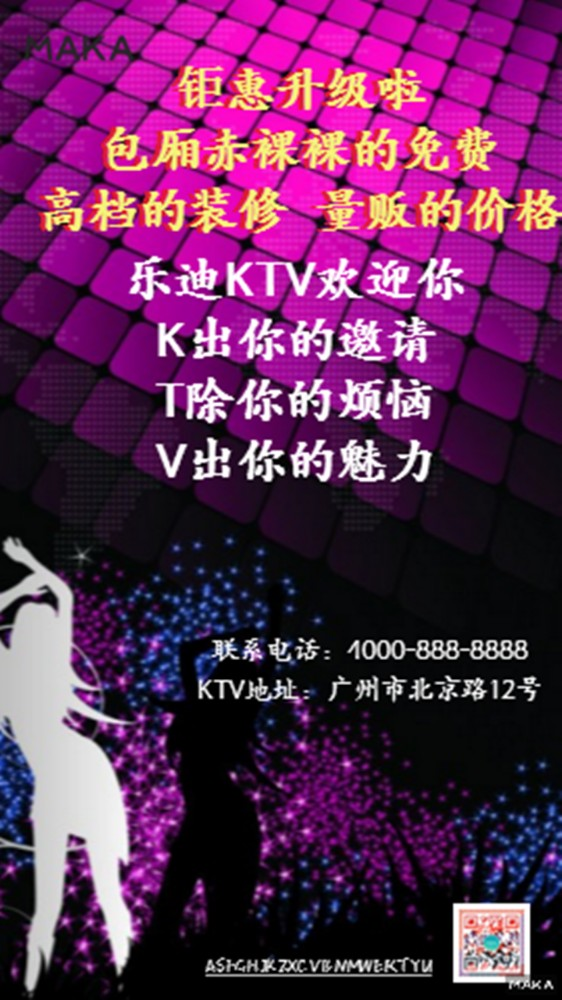 KTV优惠宣传海报