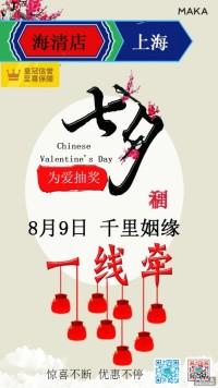 七夕海清店促销宣传海报