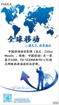 中国移动公司宣传海报
