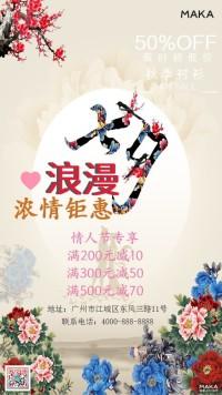 浪漫七夕促销宣传海报