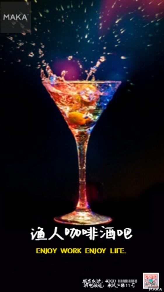 酒吧宣传海报