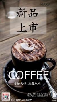 coffee新品上市宣传海报