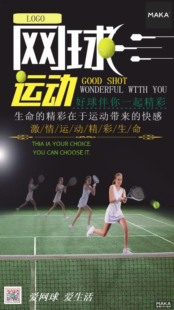 网球运动公益宣传海报