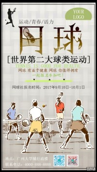 网球社招新宣传