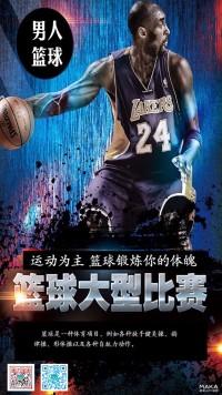 篮球文化宣传海报