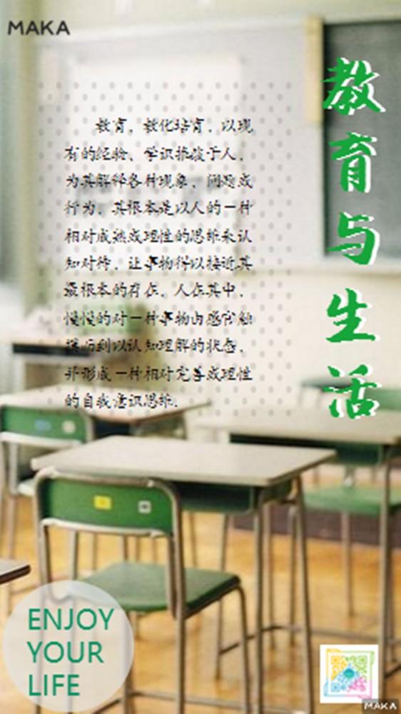 教育与生活公益宣传广告