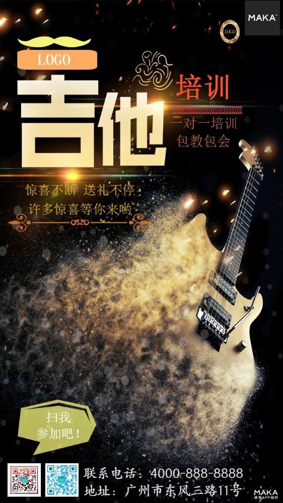 吉他培训宣传海报